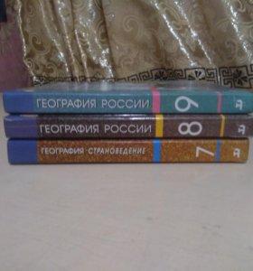 Учебники + р/т География 7-9