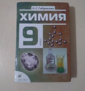 Учебник Химия 9 класс