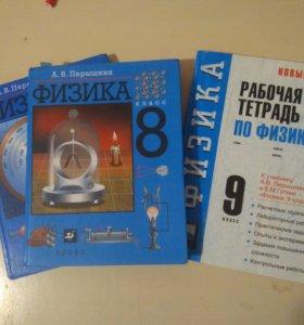 Учебники + р/т Физика 7-9