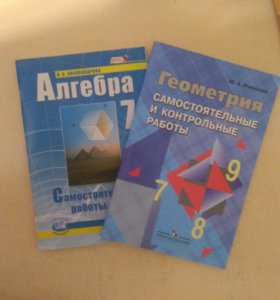 Самостоятельные работы Математика 7-9