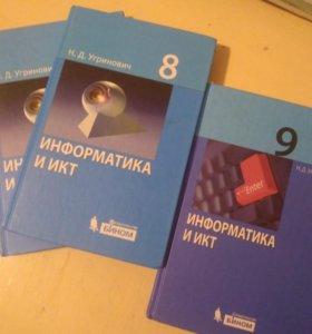 Учебники Информатика 8-9 классы