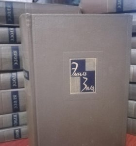 Эмиль Золя 23 книги