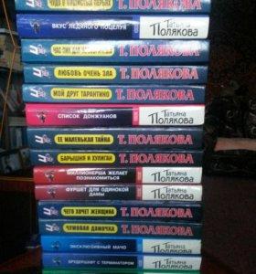 Детективы Т.Поляковой (28 книг)