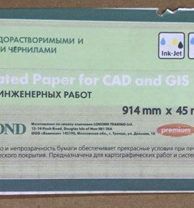 Бумага для печати А0 LOMOND