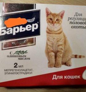 Для регуляции половой охоты у кошек.Новый.