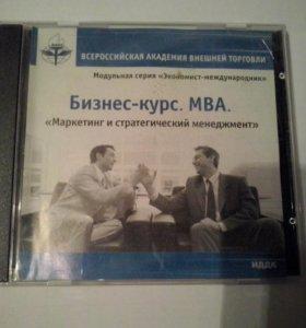 Бизнес -курс. МБА. Маркетинг и менеджмент
