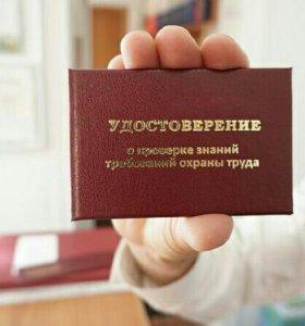 Удостоверения, обучение