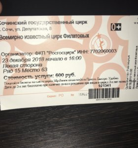 Цирк Филатовых 24.12