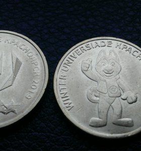 2 монеты 2018 года к Универсиаде в Красноярске.