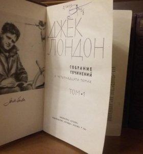 Дж Лондон Собрание сочинений в 14 томах 1961 год.