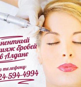 Перманентный макияж бровей/Пудровые бровки