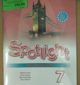 Рабочая тетрадь по Английскому языку Spotlight 7кл
