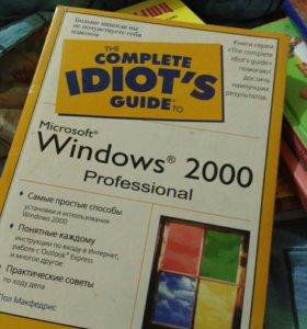 Книга для изучения Windows