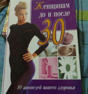Книга Женщинам до и после 30.