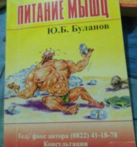 Книга питание мышц