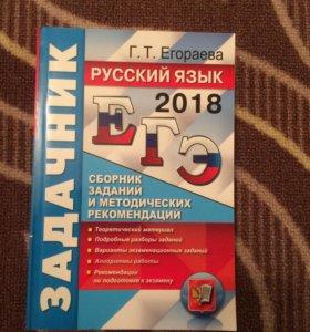 Задачник для сдачи ЕГЭ по русскому