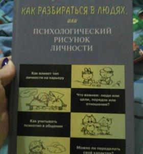 Книга Как разбираться в людях