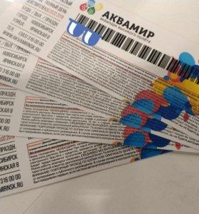 """Билеты в Аквапарк """"Аквамир"""""""