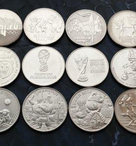 25 рублей вся коллекция
