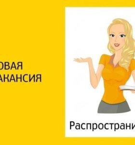 Распространитель визиток