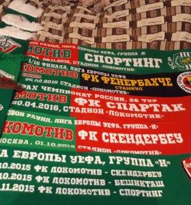 Матчевые шарфы Локомотив