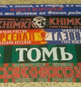 Шарфы российские футбольных клубов