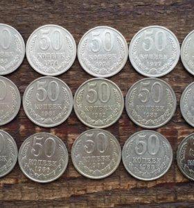 50 копеек СССР