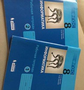 Две тетради по информатике