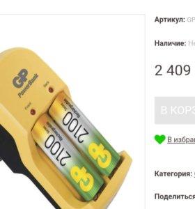 банка для зарядки аккумуляторных батореек
