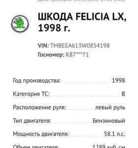 Skoda Felicia, 1998