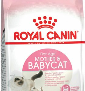 Роял Канин для котят и кормящих,беременных кошек