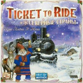 Настольная игра билет на поезд ( северные страны )