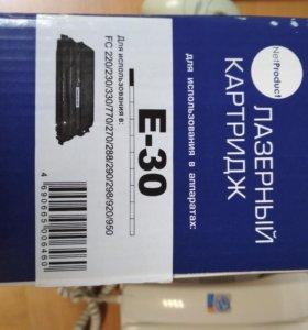 Продам картриджи на ксерокс Canon E 30