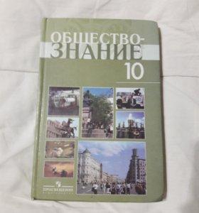 Учебник по обществознанию за 10 класс
