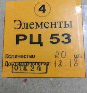 Батарейка РЦ-53