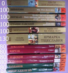 Книги Киз, Набоков, Керуак, Аллан По, Теккерей