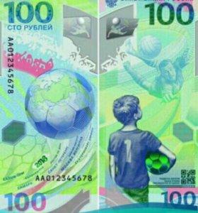 100 рублей чемпионат мира 2018
