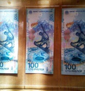 100 рублей Сочи 2014 года 3 разновидности.