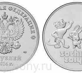 Олимпийская монета Талисман