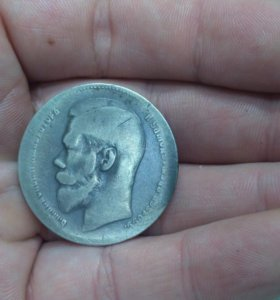 1 рубль 1899 года. Серебро.