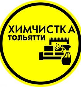 Химчистка мебели и салона автомобиля Тольятти.