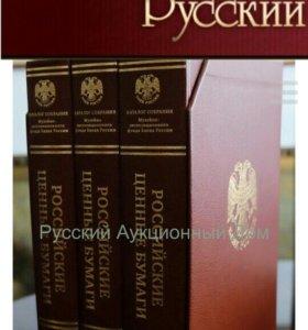 Российский ценные бумаги