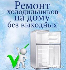 Ремонт холодильников и мороз камер без выходных.