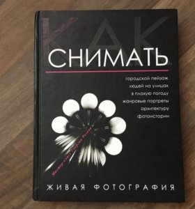 Книга Григория Розова «Как снимать. Живая фотограф
