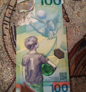100 рублей футбол и крым
