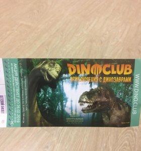Билет в Дино Клуб