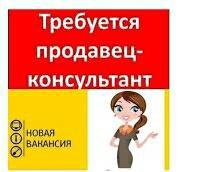 Продавец-консультант (мебель)