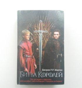 Книга Битва королей