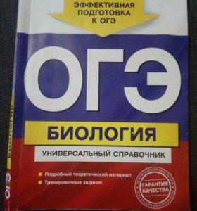 справочник по биологии ОГЭ