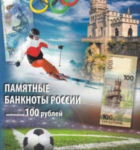 Альбом под 3 сторублёвые купюры(Крым,Футбол,Сочи)